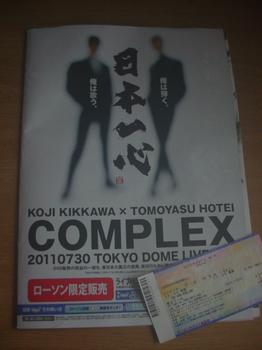 2011.07.31 COMPLEX TOKYO DOME LIVE Ticket.jpg