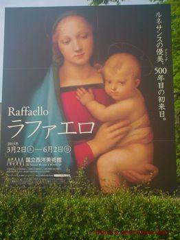 2013.4.29ラファエロ(国立西洋美術館ー上野).jpg
